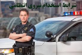 تصویر استخدام نیروی درجه دار در پلیس اصفهان
