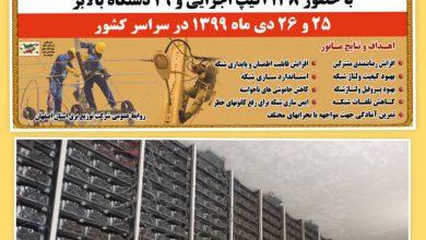 تصویر کشف بزرگترین مزرعه رمز ارز غیرمجاز در جنوب استان اصفهان