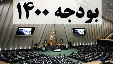 تصویر «رد» کلیات بودجه ۱۴۰۰ در مجلس/لایحه از «بهارستان» به«پاستور»برگشت