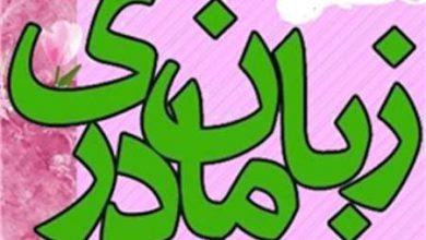 تصویر اهمیت زبان مادری* نوشته محمد اشراقی