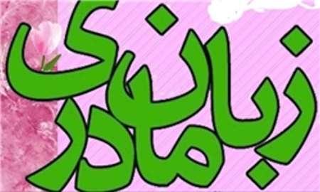 اهمیت زبان مادری* نوشته محمد اشراقی