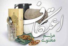 تصویر معاون امور فرهنگی و اجتماعی اوقاف و امور خیریه استان اصفهان: