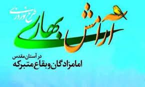 تصویر بقاع متبرکه شهرستان اصفهان میزبان طرح آرامش بهاری