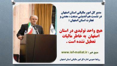 تصویر مدیرکل امورمالیاتی استان اصفهان :