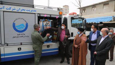تصویر نخستین خودرو عملیاتی مدیریت بحران اصفهان در صنعت آبفا کشور رو نمایی شد