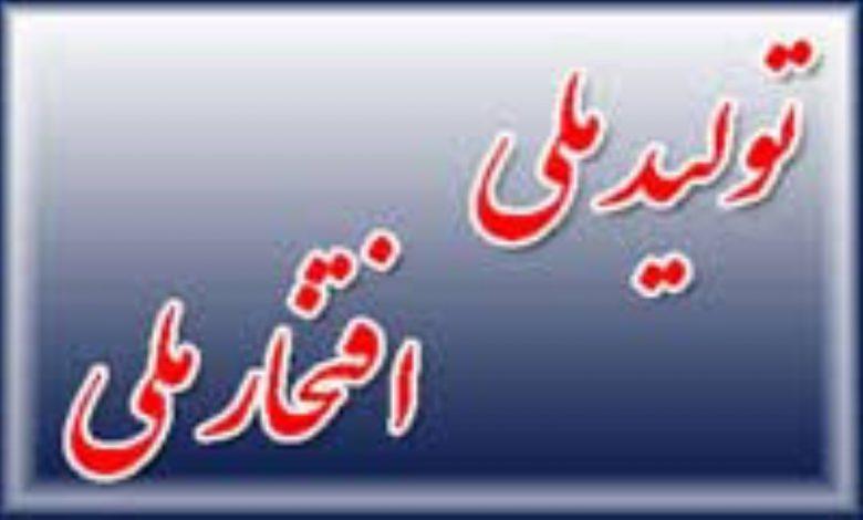 چاره کار تولید داخلی* نوشته محمد اشراقی