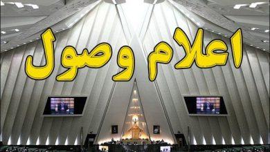 تصویر طرح ممنوعیت ورود خبرنگاران آمریکایی به ایران اعلام وصول شد