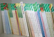تصویر آغاز ثبت سفارش اینترنتی کتابهای درسی