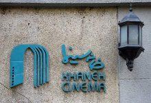 تصویر خانه سینما تعطیل شد