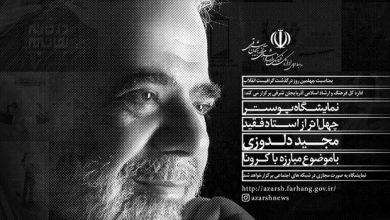 تصویر برپایی نمایشگاه پوستر چهل اثر از استاد دلدوزی در تبریز