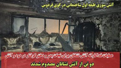 تصویر وضع عمومی یکی از آتشنشانان فداکار تبریزی خوب نیست