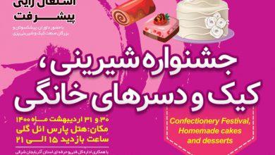 تصویر برگزاری جشنواره شیرینی، کیک و دسرهای خانگی شمال غرب کشور در تبریز