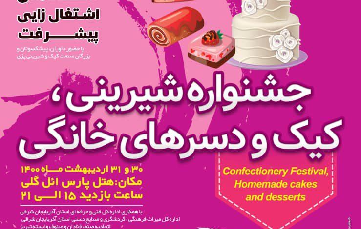 برگزاری جشنواره شیرینی، کیک و دسرهای خانگی شمال غرب کشور در تبریز