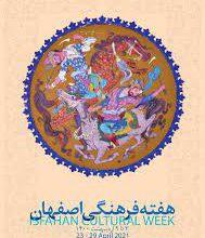 تصویر شهردار اصفهان خبر داد: