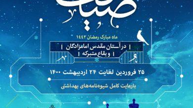 تصویر امامزاده ابوالعباس (ع) میهمان صدا و سیمای مرکز اصفهان