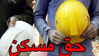 تصویر حق مسکن ۴۵۰ هزار تومانی کارگران به وزارت کار ابلاغ شد