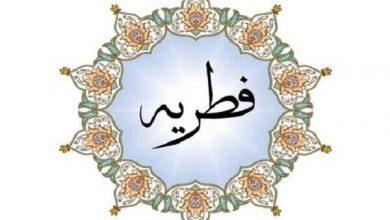 تصویر مبلغ زکات فطره رمضان ۱۴۰۰ اعلام شد