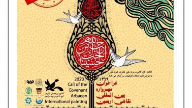 تصویر مهلت شرکت در مسابقه بین المللی نقاشی اربعین تمدید شد