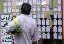 تصویر وام اجاره مسکن برای خانواده های تهرانی ۷۰ میلیون تومان شد