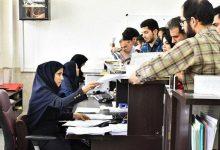 تصویر ۲۵ خرداد آخرین مهلت دانشجویان برای ثبت تقاضای وام