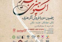 تصویر آثار هنری ۷۹ هنرمند برجسته کشور در پنجمین دوره اکسپوی تبریز عرضه میشود