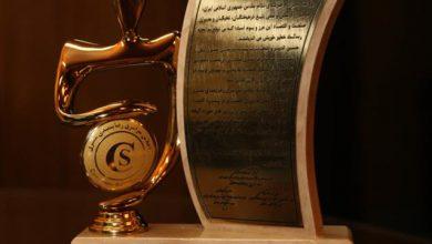 تصویر ذوب آهن اصفهان تندیس زرین رضایتمندی مشتری دریافت کرد