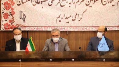 تصویر رئیس کل دادگستری استان اصفهان خبر داد: