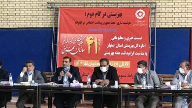 تصویر مدیرکل سازمان بهزیستی استان اصفهان: