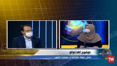 تصویر معاون بهره برداری شرکت فولاد مبارکه در گفتگوی ویژه خبری:
