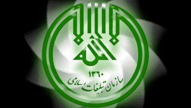 تصویر اطلاعیه سازمان تبلیغات اسلامی در خصوص برخی شایعات اخیر