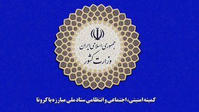 تصویر اطلاعیه کمیته اجتماعی ستاد مدیریت کرونا برای روز عرفه و اعیاد