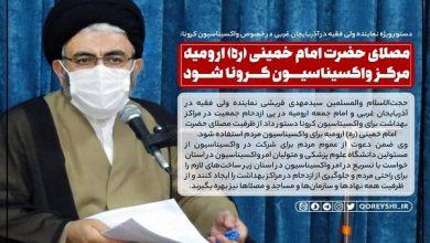 تصویر مصلای حضرت امام خمینی( ره) ارومیه مرکز واکسیناسیون کرونا شود