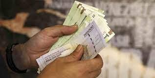 تصویر یارانه معیشتی چهارشنبه واریز میشود