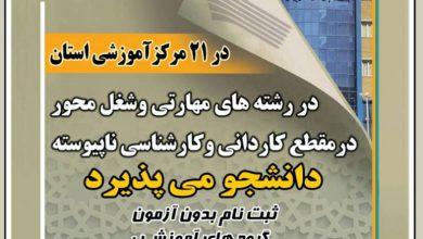 تصویر تمدید مهلت ثبت نام دانشگاه جامع علمی کاربردی مهر ۱۴۰۰