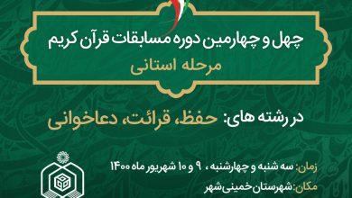 تصویر رئیس اداره اوقاف و امور خیریه خمینیشهر: