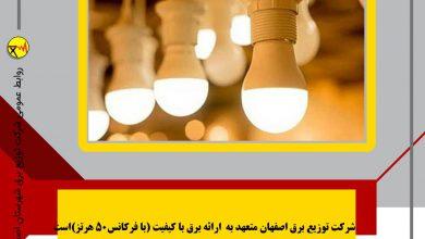 تصویر مشترکان زیان دیده از برق خسارت دریافت می کنند