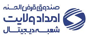 تصویر افتتاح شعبه دیجیتال صندوق قرض الحسنه امداد ولایت