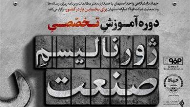 تصویر مدیر روابط عمومی شرکت فولاد مبارکه: