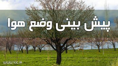 تصویر کاهش نسبی دمای هوای آذربایجان شرقی طی هفته جاری