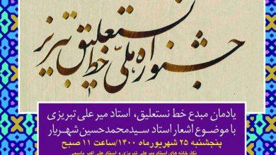 تصویر افتتاح نمایشگاه آثار برگزیده جشنواره ملی خط نستعلیق تبریز